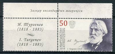 Kyrgyzstan 2018 MNH Ivan Turgenev Great Personalities 1v Set Writers Stamps