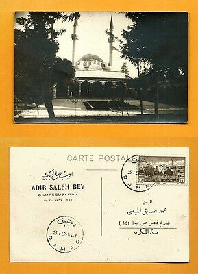 Mosque Middle East Syria Old Postcart Mosque Stamp R.photo Damascus Mosque Rare
