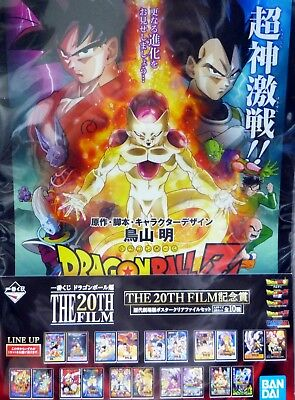 Dragon Ball Super Ichiban Kuji All Movie Clear File Complete set / 20 sheets
