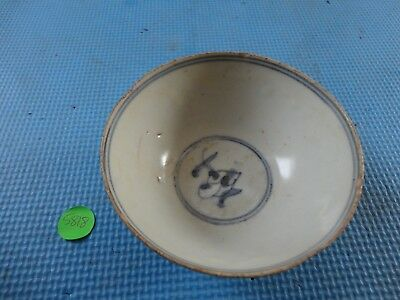 Authentic Chinese Ming dynasty blue and white rice bowl 3, 16th C