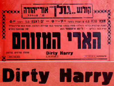 1971 Original DIRTY HARRY Israel MOVIE FILM POSTER Hebrew CLINT EASTWOOD Jewish