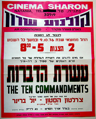 "Vintage ""TEN COMMANDMENTS"" FILM Movie POSTER Biblical JUDAICA Israel SHANA TOVA"
