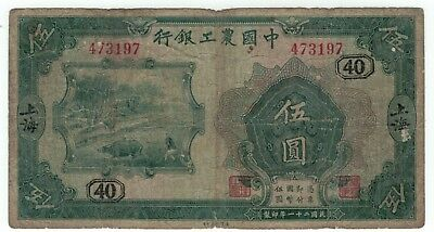 #A110b 1932 Agriculture and Industrial Bank of China $5 Overprint 40 - RARE