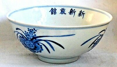 Qing Dynasty Chinese Blue And White Bowl With Flowers And Calligraphy