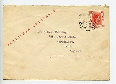 Hong Kong 1948 cover Kowloon to GB (R594)