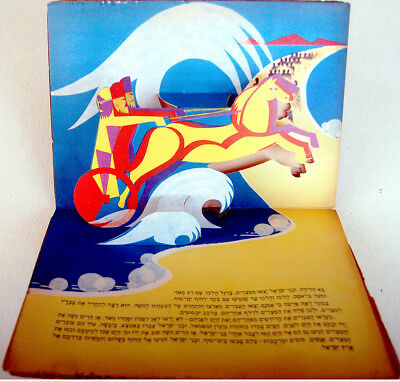 1963 Israel POP UP 3-D BOOK Hebrew MOSES Jewish JUDAICA Biblical EXODUS BIBLE VR