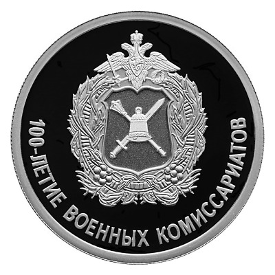 1 Ruble 2018 Russia Centenary of Military Enlistment Offices SILVER coin