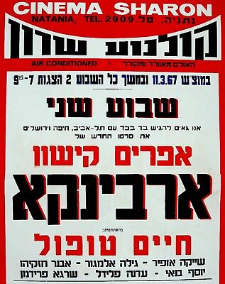 1967 Original ISRAEL FILM POSTER Movie ERVINKA Hebrew KISHON TOPOL BANAI Jewish