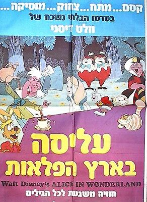 "1960 ""ALICE in WONDERLAND"" Film MOVIE POSTER Hebrew DISNEY israel JEWISH Judaica"