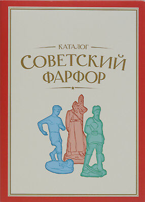 Soviet Porcelain Catalog Book 3_Советский фарфор Каталог т.3_MUST HAVE REFERENCE