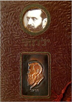 1940 Jewish HERZL COPPER PLAQUE Israel PHOTO ALBUM Judaica HEBREW Palestine