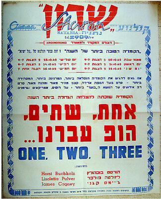 "1962 Israel MOVIE POSTER Film ""ONE TWO THREE"" James CAGNEY Horst BUCHHOLZ Hebrew"