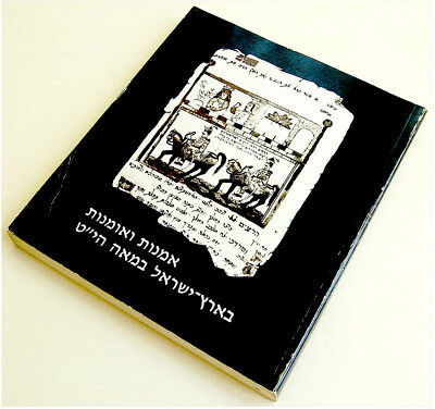 VR Collectible ITEMS CATALOGUE BOOK Israel ARTS CRAFTS Judaica BEZALEL Palestine