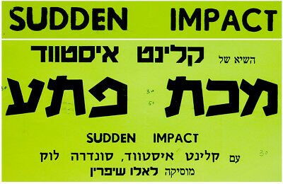"""1983 Film HEBREW MOVIE POSTER Israel """"SUDDEN IMPACT"""" Dirty Harry CLINT EASTWOOD"""