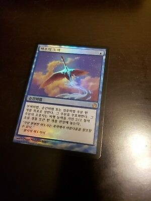 Swan Song ~ Theros ~ NearMint//Excellent ~ Magic The Gathering