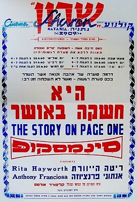 1960 Movie FILM POSTER Israel THE STOREY ON PAGE ONE Hebrew RITA HAYWORTH ODETS