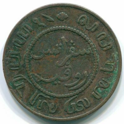 1857 Netherlands East Indies 1 Cent Copper Colonial Coin S10030