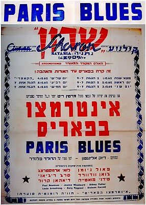 """1962 Israel JAZZ Movie FILM POSTER Hebrew """"PARIS BLUES"""" Poitier NEWMAN Armstrong"""