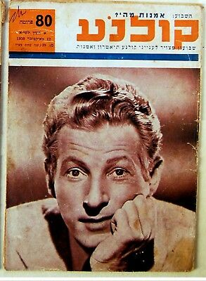 1950 Israel 8 FILM PHOTO MAGAZINES Cinema MOVIE Jewish JUDAICA Hebrew DANNY KAYE