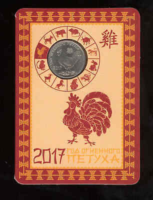 Transnistria 2016 1 rouble  Year of the Rooster 2017 UNC Official booklet