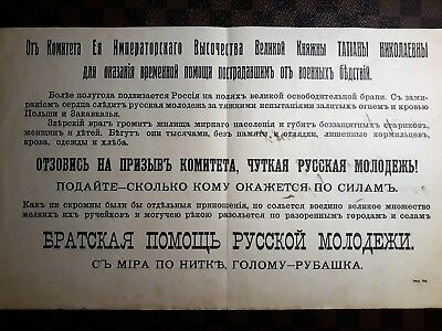 1915 Russia ADVERTISING sent by post Volmar to Lemzal WWI 35.5x21cm RARE