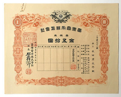 Taiwan Electric Company, share certificate for 1 share, 1937 (Vintage)