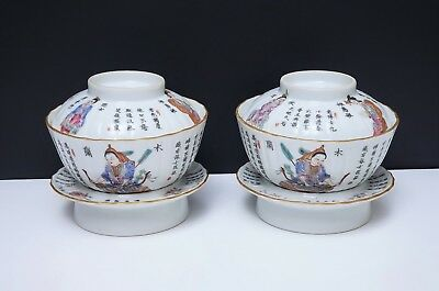 Pair Chinese Famille Rose Porcelain Cup & Saucers Wu Shuang Pu Daoguang Mark