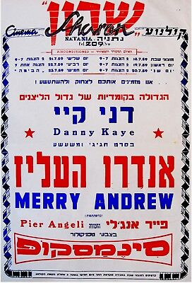 "1959 Israel ""MERRY ANDREW"" Movie MUSICAL FILM POSTER Hebrew JEWISH DANNY KAYE"