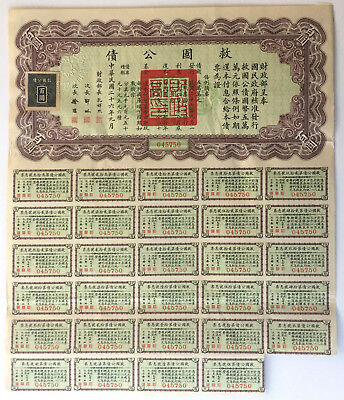 China - Chinese Liberty Bond 1937 for $100 with all coupons