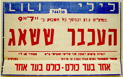 """""""THE MOUSE THAT ROARED"""" ISRAEL Vintge MOVIE FILM POSTER Hebrew PETER SELLERS"""