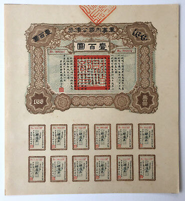 China - Chinese Government Military Loan, 1917. 100 Yuan Bond coupons
