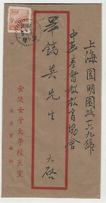 China/PRC Stamp #90 on Cover (1951)