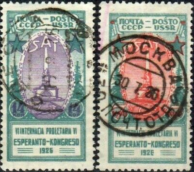 Russia USSR 1926, Sc# 347-348 used, International Esperanto Congress CV5.50