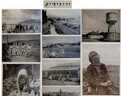 1946 Palestine PHOTO BOOK Jewish MOI VER VOROBEICHIC Photography ZOLTAN KLUGER