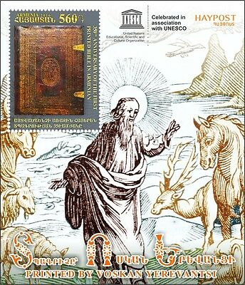 Armenia MNH** 2016 350 anniversary of the First Bible Voskan Yerevantsi UNESCO