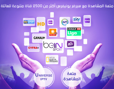 Universe IPTV Arabic Subscription (24 hour trial) Android iOs Smart TV MAG M3U