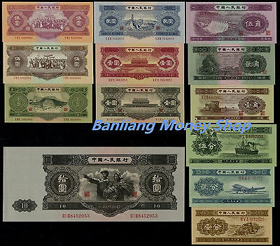 Full Set of China Second Edition Specimen Banknotes/Paper Money/UNC (13 Pieces)