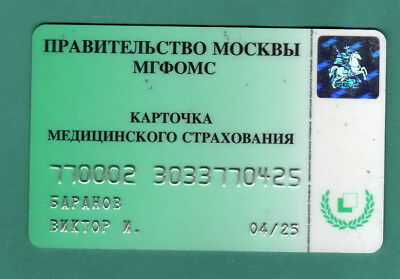 Russia Health Insurance Card 2000`s