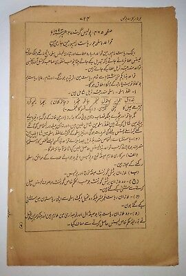 Indian Ancient Printed Arabic/Urdu Old Manuscript, 5 Leaves-10 Pages