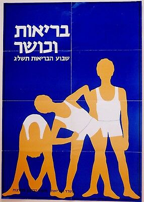 1972 Hebrew ADVERTISING GYMNASTICS POSTER Israel HEALTH & FITNESS Graphic DESIGN