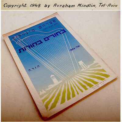 1948 Israel INDEPENDENCE WAR Song LITHOGRAPH Hebrew SHEET MUSIC Palestine JEWISH