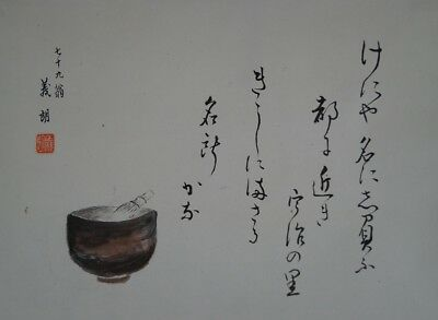 Antikes Japanisches Rollbild Kakejiku Teeschale (Chawan) Japan Scroll 3361