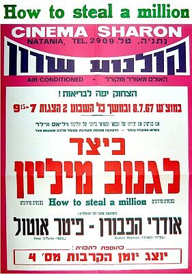 "1967 Israel MOVIE POSTER Film ""HOW TO STEAL A MILLION"" Hebrew AUDREY HEPBURN War"