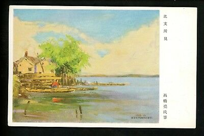 Japan Pre WWII postcard Military Issued Scene in North China Circa 1930's-1940s