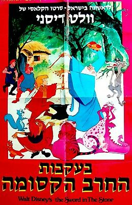 "1963 Israel DISNEY Movie MUSICAL FILM POSTER Hebrew ""THE SWORD IN THE STONE"""