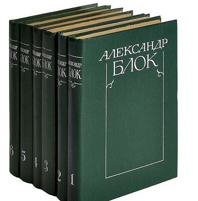 A Blok Selected Works in 6 volumes 1983 Russian RARE А Блок