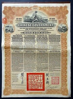 1913 China: The Chinese Government 5% Reorganisation Gold Loan (HSBC) for £20