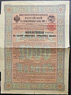 RUSSIE / RUSSIAN 4% STATE LOAN OF 1902 China's contribution