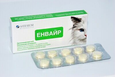 10 Tablets Envayr Wormer for Cats (Analog Drontal)