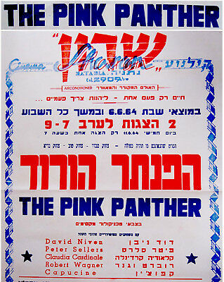 """1964 1st """"PINK PANTHER"""" FILM Israel HEBREW MOVIE POSTER Niven SELLERS Cardinale"""